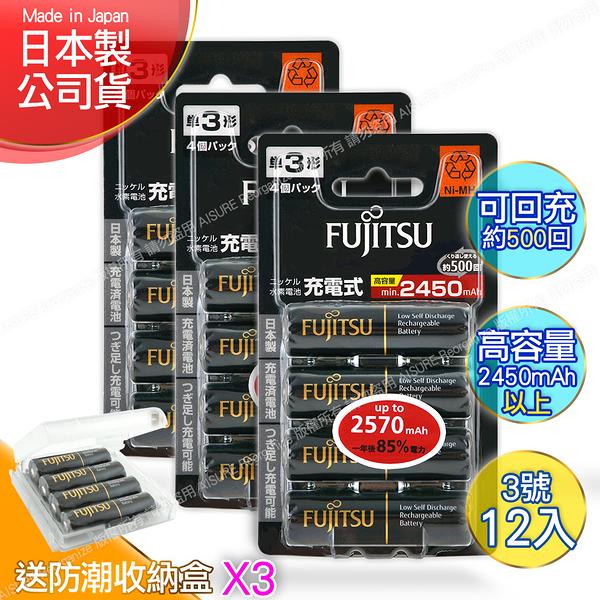 日本製 Fujitsu富士通 低自放電高容量2450mAh充電電池HR-3UTHC (3號12入)+專用儲存盒*3