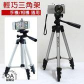 相機三腳架 手機三腳架 直播腳架 附收納袋+手機夾 鋁合金三腳架 伸縮腳架 支架 適用手機/相機