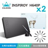 【意念數位館】HUION INSPIROY H640P 繪圖板 2件組  加碼贈專用筆芯10支