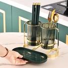 輕奢筷子桶置物架筷子簍筷子籠筷子筒勺子瀝水收納盒家用廚房防霉 一米陽光