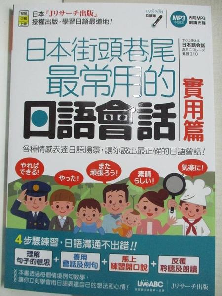 【書寶二手書T1/語言學習_ILK】日本街頭巷尾最常用的日語會話:實用篇(點讀版)_附光碟