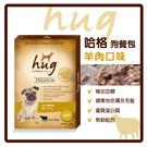 【力奇】Hug 哈格 無穀狗餐包-羊肉100g-30元 超取限36包 【澳洲配方,完整均衡無穀】(C001A23)