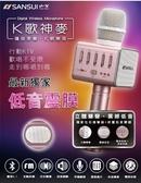 台灣山水SANSUI品牌 K歌神麥個人卡拉OK主播掌上KTV手機