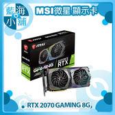 MSI 微星 GeForce RTX 2070 GAMING 8G 顯示卡