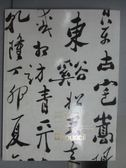 【書寶二手書T2/收藏_QNE】匡時_古代書法專場_2015/12/5