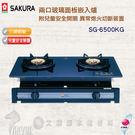 瓦斯爐推薦 SAKURA 櫻花安全爐_兩口玻璃面板嵌入爐 附兒童安全開關 G6500KG