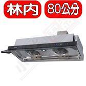 (全省原廠安裝)林內【RH-8628】隱藏式全直流變頻不鏽鋼80公分排油煙機
