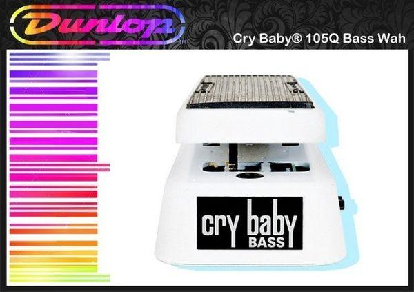 【小麥老師 樂器館】Dunlop MXR 105Q Bass Cry Baby Wah 貝斯 娃娃 單顆 效果器 踏板