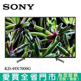 SONY 49型4K液晶電視KD-49X7000G含配送到府+標準安裝【愛買】
