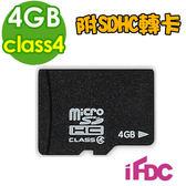 《 3C批發王 》台灣數位 FDC microSDHC 4G 4GB Class4 高速卡 附SDHC轉卡 行車紀錄 智慧型手機用