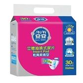 安安 立體抽換式尿片-乾爽柔膚型 (30片/6包/箱)【杏一】
