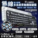 無線藍芽多系統 青軸 機械鍵盤 送注音貼紙 17種燈光特效 懸浮式按鍵 復古圓鍵 iOS/安卓/Windows/Mac