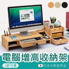 【帶鎖/多抽屜】電腦增高收納架 電腦架 桌上架 鍵盤架 大容量收納 木質可上鎖【AAA6251】