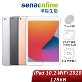 【新機預購 加贈保護貼】iPad 10.2 WiFi 128GB(2020)【預計11/20起陸續出貨】
