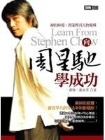 二手書博民逛書店《向周星馳學成功》 R2Y ISBN:9866542025│盧俊