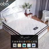 ROYAL尊榮系列-Caesar天絲乳膠蜂巢獨立筒床墊/單人3.5尺/H&D東稻家居