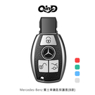 【愛瘋潮】QinD Mercedes-Benz 賓士車鑰匙保護套(B款)