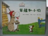 【書寶二手書T8/少年童書_ZDX】笨驢和小狗精裝版_伊索寓言原, 余治瑩改寫