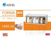 【PO776025】ASVEL FORMA 手柄.三格調味盒.附小勺  1440 ml《Mstore》