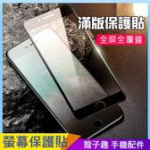 全屏滿版螢幕貼 iPhone6 iPhone6s plus 鋼化玻璃貼 滿版覆蓋 鋼化膜 手機螢幕貼 保護貼 保護膜