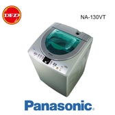 國際牌 PANASONIC NA-130VT-L 直立洗衣機 節能 潔淨 單槽 13KG 公司貨 炫銀灰