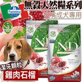 【培菓平價寵物網】(送刮刮卡*5張)法米納》ND挑嘴成犬天然無穀糧雞肉石榴潔牙顆粒12kg(免運)