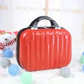 【雙11】14寸鑽石紋手提箱可愛化妝箱迷你登機箱短途旅行便攜收納箱子母箱免300