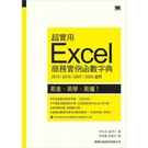 超實用Excel商務實例函數字典(2013/2010/2007/2003適