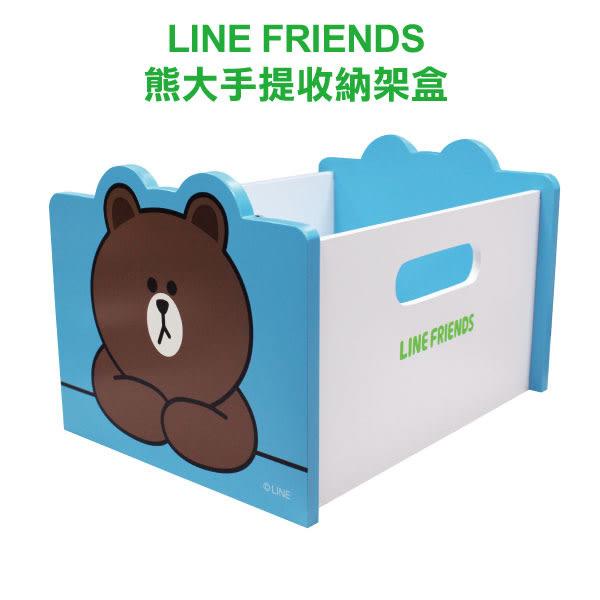 LINE FRIENDS 熊大BROWN木製手提置物架盒/收納盒/台灣製/LAIBAO蕾寶生活廣場 藍