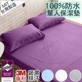 防水保潔墊/ 台灣製造 3M吸濕排汗專利 100%防水保潔墊-單人-紫 /伊柔寢飾