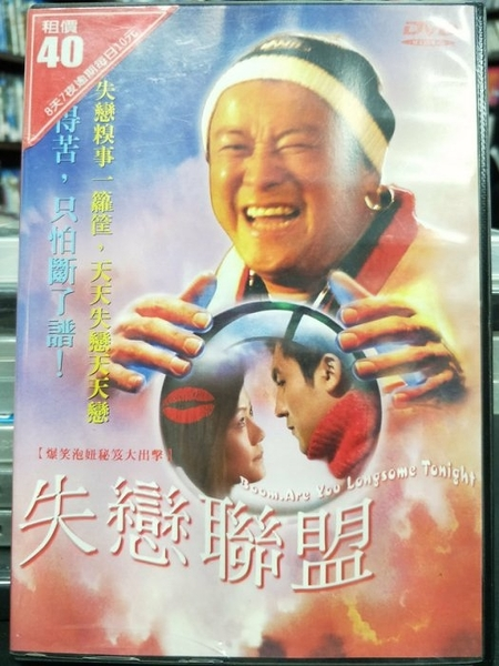挖寶二手片-P74-005-正版DVD-華語【失戀聯盟】-曾志偉 譚俊彥(直購價)