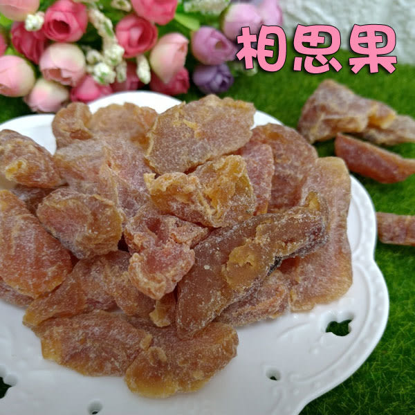 相思果~蜜餞 果乾 水果果乾 天然水果製成 200克 古早零嘴零食 【正心堂】