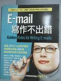 【書寶二手書T5/語言學習_ZIW】E-mail寫作不出錯_吳嘉玲