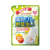 chu chu啾啾 - 強效奶瓶蔬果清潔劑(奶蔬洗潔液) 補充包 270ml
