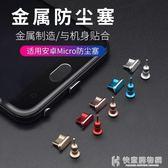 防塵塞安卓Micro手機通用金屬oppo三星vivo耳機孔塞充電口取卡針 快意購物網