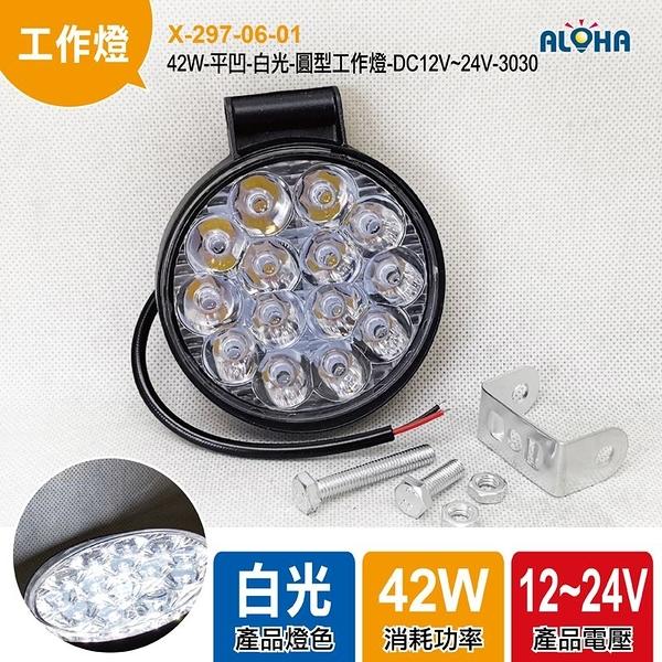 車燈 車用改裝 42W-平凹-白光-圓型工作燈-DC12V~24V-3030-17mm厚-84mm(X-297-06-01)