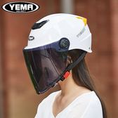 野馬電動摩托車頭盔男女夏季半覆輕便式電瓶車帽防曬紫外線安全帽 igo克萊爾
