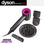 【建軍電器】附發票 全新現貨  最新上市 Dyson HD01 吹風機 supersonic 恆隆行公司貨