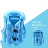 兒童救生衣浮力背心充氣泳圈小孩寶寶1-3-5-7歲防溺水學游泳裝備  【端午節特惠】