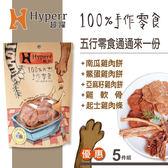 【SofyDOG】Hyperr超躍 手作五行零食通通來一份
