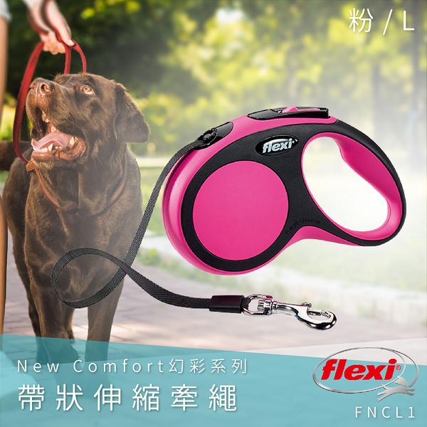 【Flexi】帶狀伸縮牽繩 粉L FNCL1 幻彩系列 舒適握把 狗貓 外出用品 寵物用品 寵物牽繩 德國製