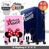 Deseno 行李箱 Disney 迪士尼 24吋 奇幻之旅 PC鏡面拉鍊行李箱 CL2609 得意時袋