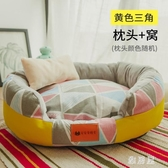 夏天狗窩小型犬泰迪可拆洗四季通用狗窩寵物窩中型犬狗狗床帶涼席TA8278【雅居屋】