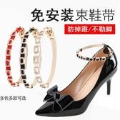 鞋帶 高檔高跟鞋防掉束鞋帶女綁帶不跟腳神器鞋跟鞋扣帶束帶防掉跟大了 韓國時尚週