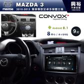 【CONVOX】2010~2013年MAZDA3 m3專用9吋螢幕安卓主機*聲控+藍芽+導航+安卓*無碟8核心