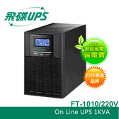 FT飛碟 220V 1KVA On-line 不斷電系統UPS FT-1010