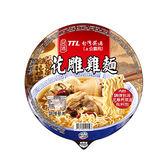 台灣菸酒 花雕雞麵 碗裝 200g ◆86小舖 ◆ 泡麵/調理包