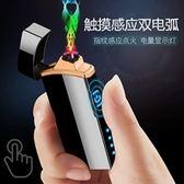 打火機-指紋感應網紅雙電弧打火機充電防風個性創意男士USB電子點煙器潮 東西衣秀
