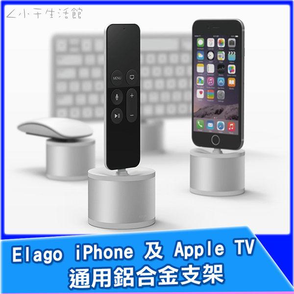 Elago iPhone 及 Apple TV 遙控器通用鋁合金支架 充電器 手機座充 時尚 美觀 禮物