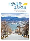 (二手書)北海道的幸福休日